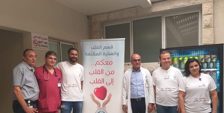 بمناسبة اليوم العالمي لصحة القلب: فعاليات جماهيرية وتوعوية لمستشفى الناصرة الانجليزي من القلب الى القلب