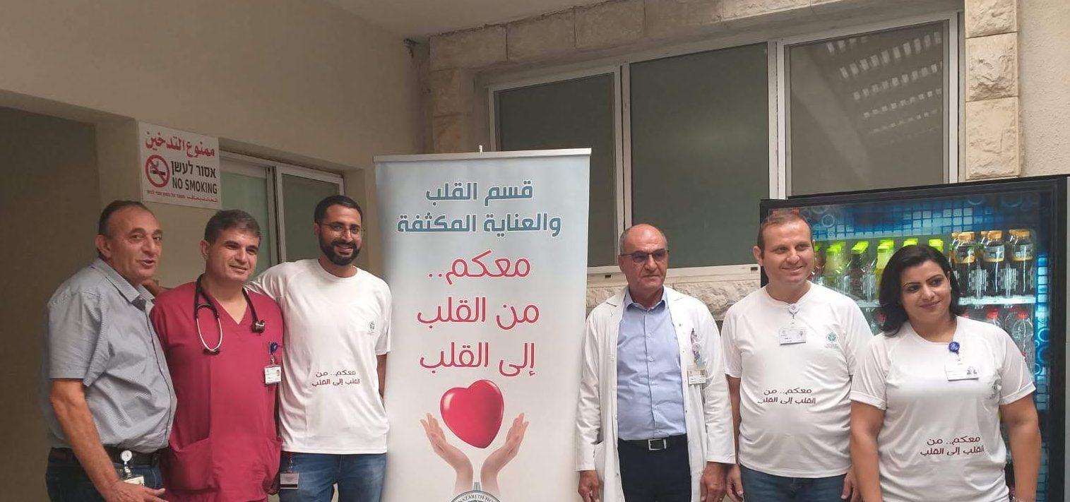 לרגל יום בריאות הלב הבינלאומי: פעילות קהילתית והעלאת מודעות מצוות בית חולים נצרת